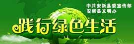 践行绿色生活
