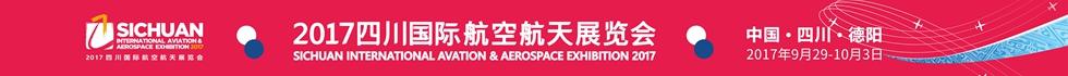 2017四川国际航空航天展览会