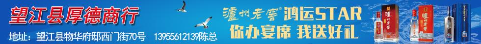 望江县厚德商行