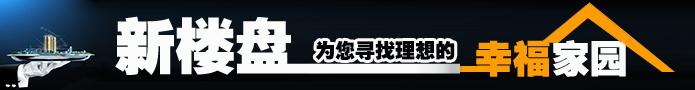 光山房地产专业门户网站