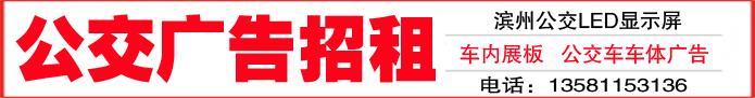 滨州公交广告招商