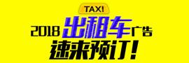 嘉峪关天元广告(出租车广告)