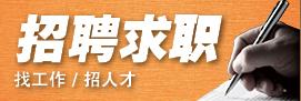 郑州港区找工作 找人才