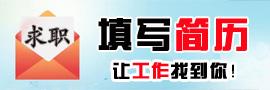郑州港区人才求职简历信息