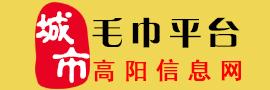 高阳毛巾商圈供求信息交流平台