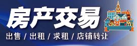 郑州房屋出租出售信息