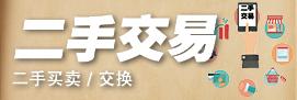 郑州二手市场交易信息