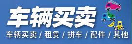 郑州车辆买卖交易信息