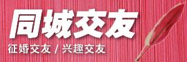 郑州同城交友婚恋信息