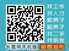长葛网手机网站