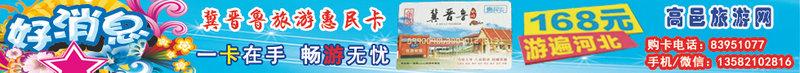 冀晋鲁旅游惠民卡