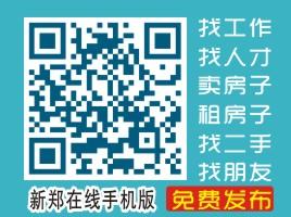 新郑在线手机网站