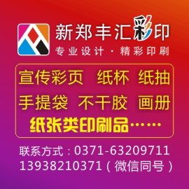 郑州航空港印刷厂