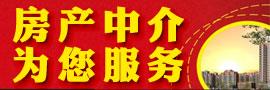 郑州航空港区房产中介大全