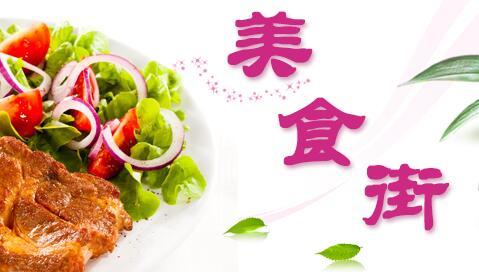 长葛饭店餐馆美食