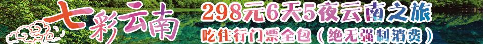 298元6天5夜云南之旅