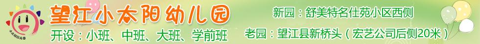 望江小太阳幼儿园