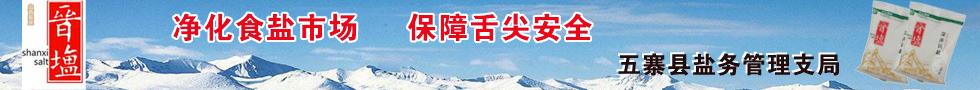 澳门明升赌场开户县盐业公司