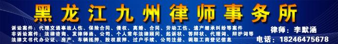 黑龙江九州律师事务所
