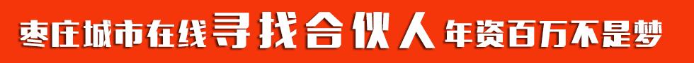 枣庄市电子商务创业园