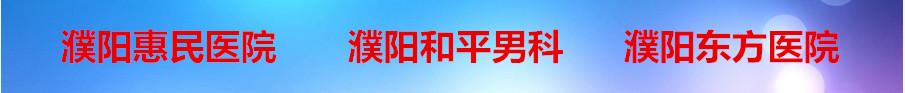 濮阳市惠民医院是一所集医疗、科研、预防、保健、教学于一体的非营利性医疗机构