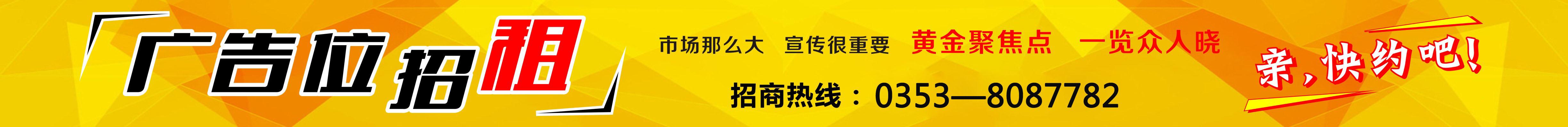 盂县在线广告招商