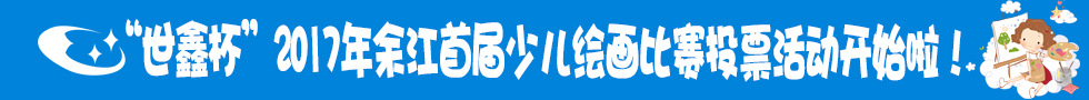 """""""世鑫杯""""2017年余江首届少儿绘画比赛投票活动开始了"""