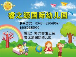睿之源国际幼儿园