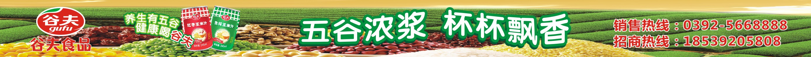 河南谷夫食品股份有限公司欢迎您