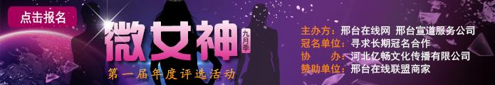 邢台第一届微美女(九月季)