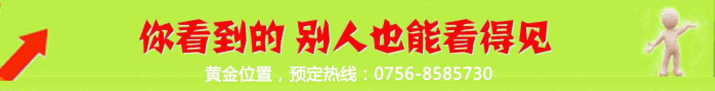 珠海跳蚤市场,分类信息免费发布!