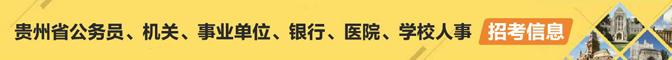 贵州163人事考试网