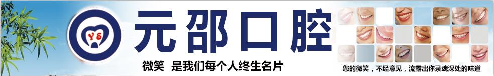 元邵口腔医院