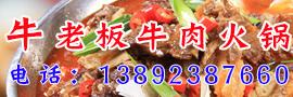 牛老板牛肉火锅