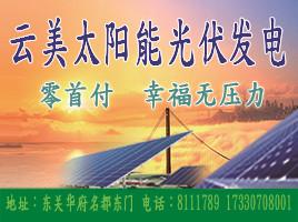 云美光伏发电3个月  9.26――12.26+1个月