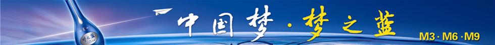 中国梦·梦之蓝