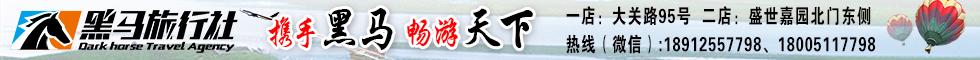阜宁黑马旅行社,携手黑马畅游天下!!!