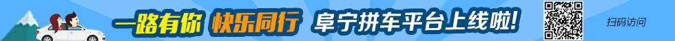 阜宁拼车平台全新上线
