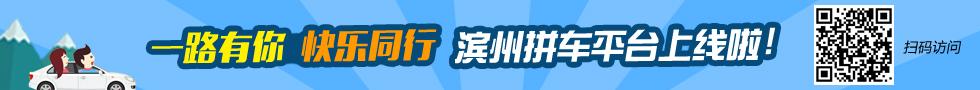 滨州在线拼车频道上线