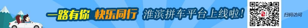 一路有你风雨同行 淮滨拼车平台上线啦