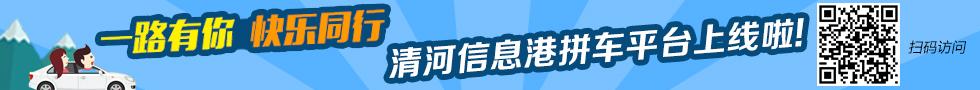 一路有你,快乐同行!清河信息港拼车平台上线啦
