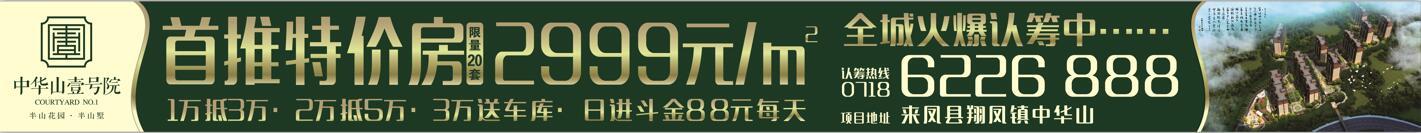 来凤・中华山壹号院