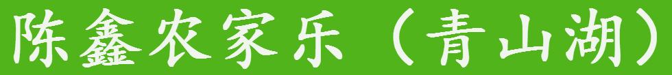 陈鑫农家乐