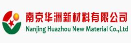 南京华洲新材料有限公司