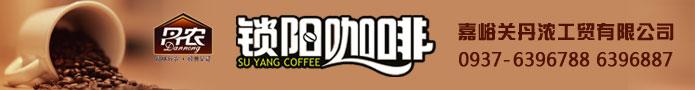 金沙国际网上娱乐官网丹浓锁阳咖啡
