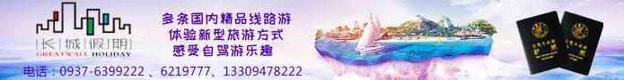 嘉峪关市长城假期旅行社有限责任公司