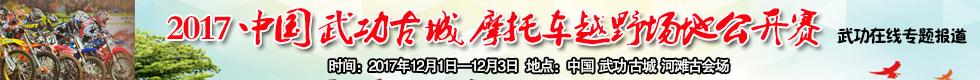 2017中国武功古城摩托车越野场地公开赛