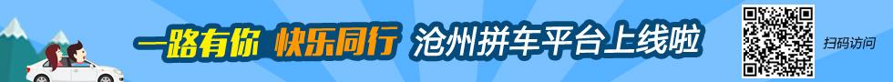 沧州拼车平台