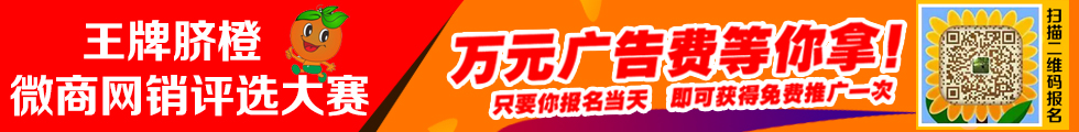 """�~山首届""""王牌微商""""评选大赛,万元广告宣传等你拿!"""