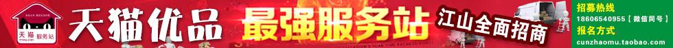 江山农村淘宝